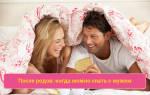 Через Сколько Дней Можно Спать С Мужем После Родов