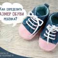Размер Детской Обуви Таблица По Возрасту В См
