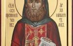 Имя лев православное или нет