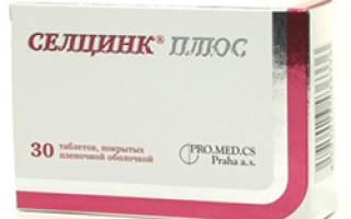 Цинк с фолиевой кислотой для мужчин