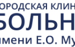 Роддом 70 новогиреево официальный сайт