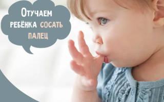 Как Отучить Ребенка 1 Год От Сосания Пальца В