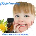 Кашель у ребенка сухой гомеопатия