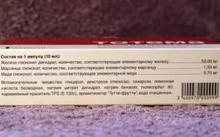 Цена Тотема Инструкция По Применению При Беременности